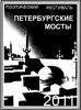 Поэтический фестиваль Петербургские мосты